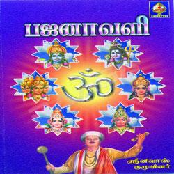 Bhajanaavali songs