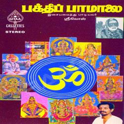 Bhakti Paamaalai songs