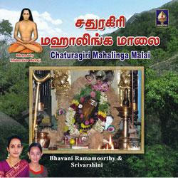 Chaturagiri Sundara Mahalingaya Namaha songs