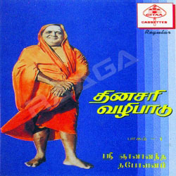 Listen to Kaalattai Vendroli songs from Dinasari Vazhipaadu