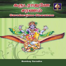 Garudaraajane Saranam songs