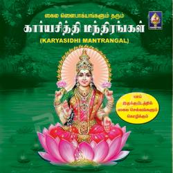 Kaaryasiddhi Mantrams songs