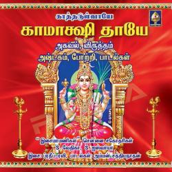 Kaattarulvaaye Kaamaakshi Taaye songs