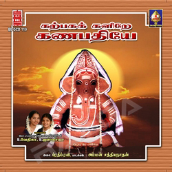 கற்பகக் - களிறே கணபதியே songs