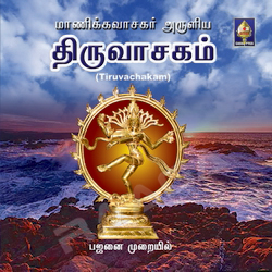 Maanikkavasagar Aruliya Thiruvasagam Bajanai Murayil - Part 2