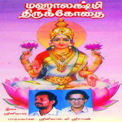 Mahalakshmi Tirukkodai songs