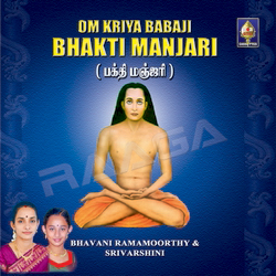 Listen to Arathi Song songs from Om Kriya Babaji Bhakti Manjari