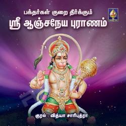 Sri Anjaneya Puranam - Vol 2 songs