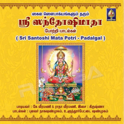 Sri Santoshi Maataa songs
