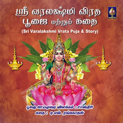 Sri Varalakshmi Vrata Puja And Story songs