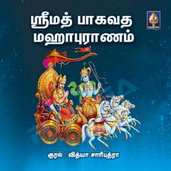 Srimad Bhagavatha Mahapuranam - Part 1 songs