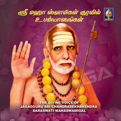 The Divine Voice Of Jagadguru Sri Chandrasekharendra Saraswathi Mahaswamigal - Part 1