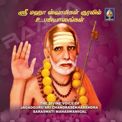 Listen to Kurai Ondrum Illai Maraimoorthi Kanna songs from The Divine Voice Of Jagadguru Sri Chandrasekharendra Saraswathi Mahaswamigal - Part 2