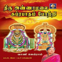 Tiru Annaamalai Suprabhaatam Potri songs