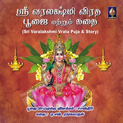 Listen to Chitranemi songs from Varalakshmi Vrata Pooja With Tamil Instructions
