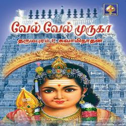 Vel Vel Muruga - Dharmapuram P. Swaminathan songs