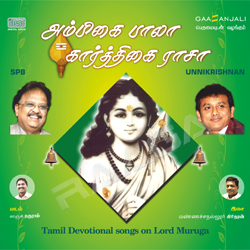 Ambigai Bala Karthigai Rasa songs