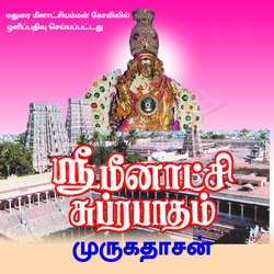 மீனாட்சி சுப்ரா பாதம் songs
