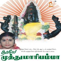 Thaye Muthu Mariyamma songs