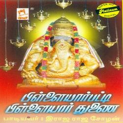 Pillaiyarpatti Pillaiyar Thunai songs
