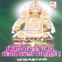 Pillaiyarpatti Pillaiyar Pottri songs