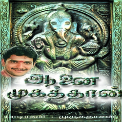 Listen to Siddhi Tharum Mootthonea songs from Aanai Mugatthan