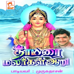 Thamarai Malargal Aaru songs