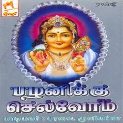 பழனிக்கு செல்வோம் songs