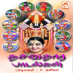 Listen to Rama Sri Rama songs from Dasavathara Paadalgal