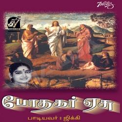 Listen to Kaalgal songs from Pothagar Yesu