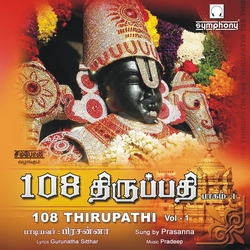 Listen to Tirupathi 8 Prahalada songs from 108 Tirupati