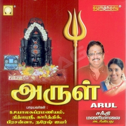 Listen to Kannirandil songs from Arul