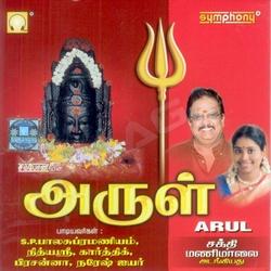 Listen to Rajeshwari songs from Arul