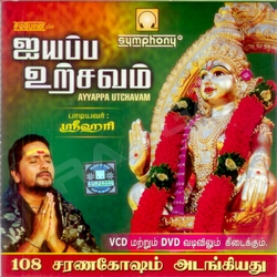 Ayyappan Utsavam songs