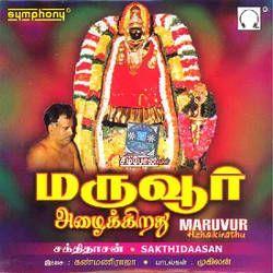 Maruvur Azhaikirathu songs