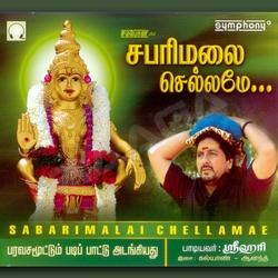 Listen to Maamalai Meattil songs from Sabarimalai Chellamae