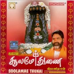 Soolame Thunai songs