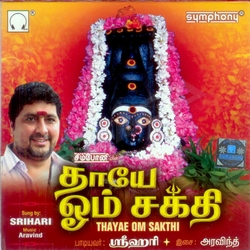Thaye Om Sakthi songs