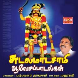 Sudalamadasamy Aavesa Paadalgal songs