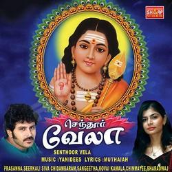 Senthoor Vela songs