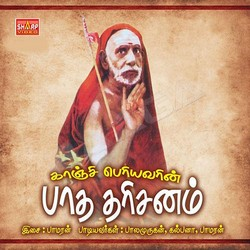 Kanchi Periyavarin Paadha Darisanam songs