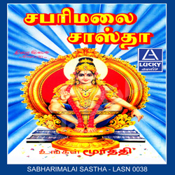 Sabarimalai Sastha songs