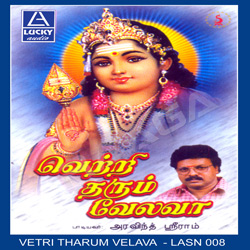 Vetri Tharum Velava songs
