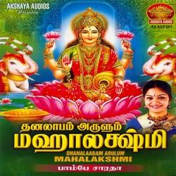 தனலாபம் அருளும் மஹாலக்ஷ்மி songs