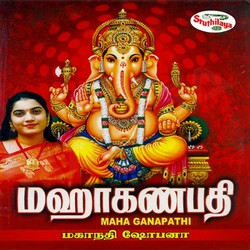 Listen to Kannipakkam Varunga songs from Maha Ganapathi