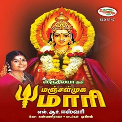 Manjalmuga Mari songs