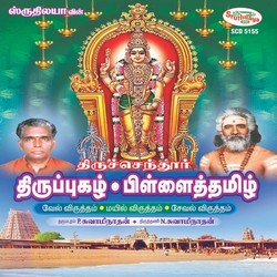 Thiruchendur Thirupugazh, Pillaitamizh & Others songs