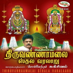 Listen to Thiruvannamalai Sthala Varalaru songs from Thiruvannamalai Sthala Varalaru