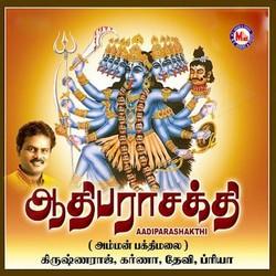 Aathiparasakthi songs