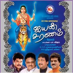 Listen to Manikanda Swamiye songs from Ayyan Saranam